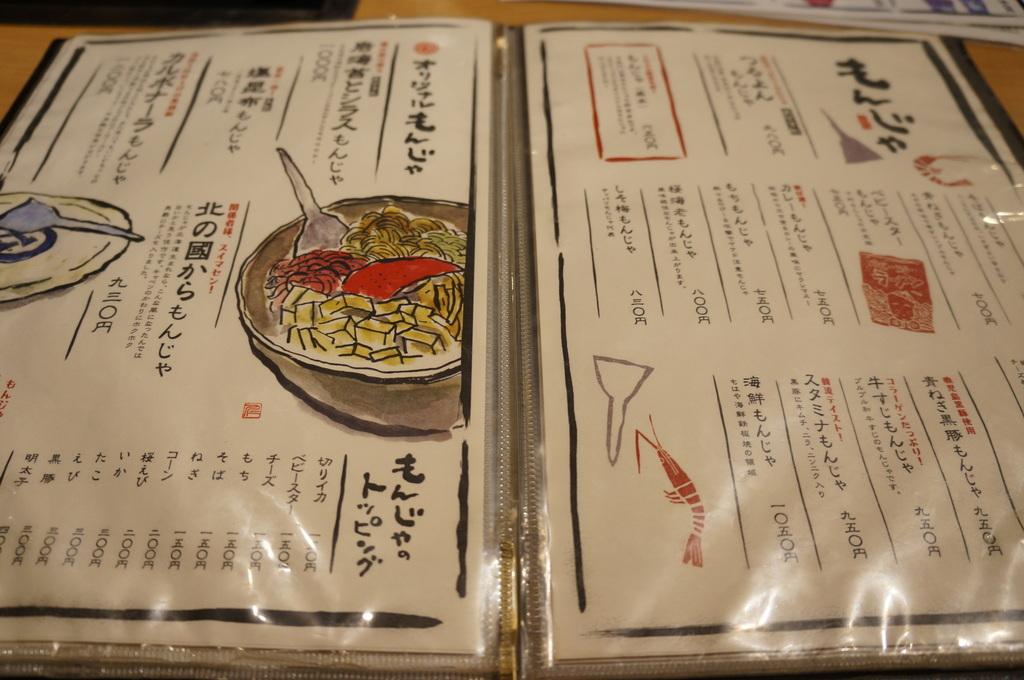 東京日記@ベルリンvol.4 世田谷のお好み焼き屋。_c0180686_2154838.jpg