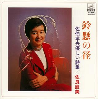 佐良直美のCDアルバム「鈴懸の径 -佐伯孝夫 優しい詩集」(1972年発...  函館のシト的徒