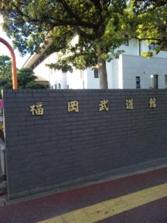 合同練習in福岡武道館_b0172494_19261717.jpg