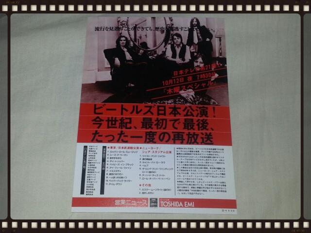 THE BEATLES / BUDOKAN 30.6.1966 ORIGINAL JAPANESE BROADCAST_b0042308_21632.jpg