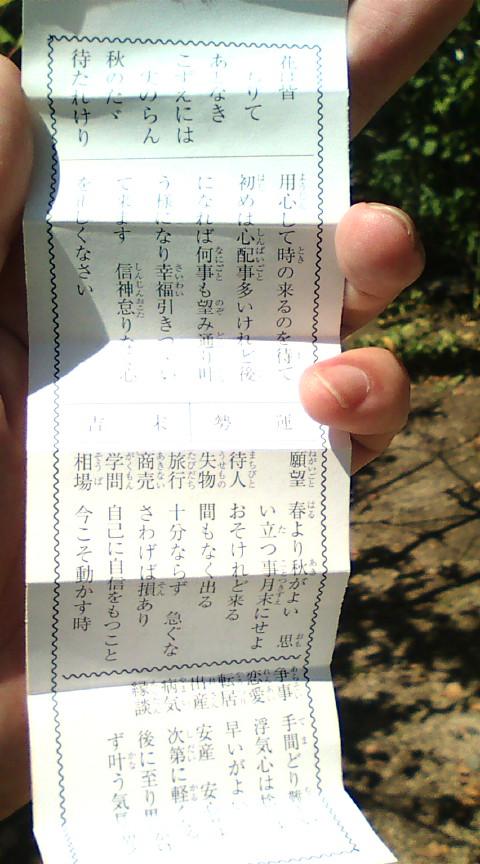 【安神社に参拝、おみくじは?】_e0094315_1051207.jpg