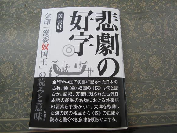 83 悲劇の好字_a0237545_925481.jpg