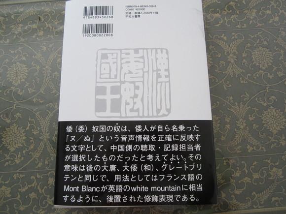 83 悲劇の好字_a0237545_9265674.jpg