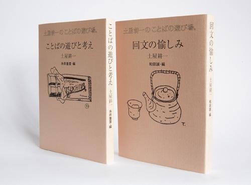 土屋耕一さんの本が出ました_c0113755_3235694.jpg