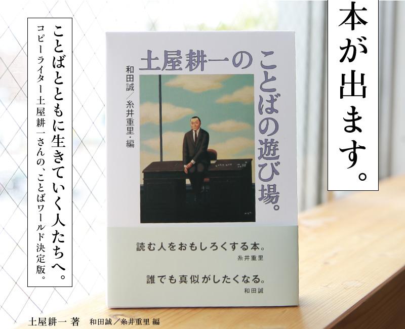 土屋耕一さんの本が出ました_c0113755_381030.jpg