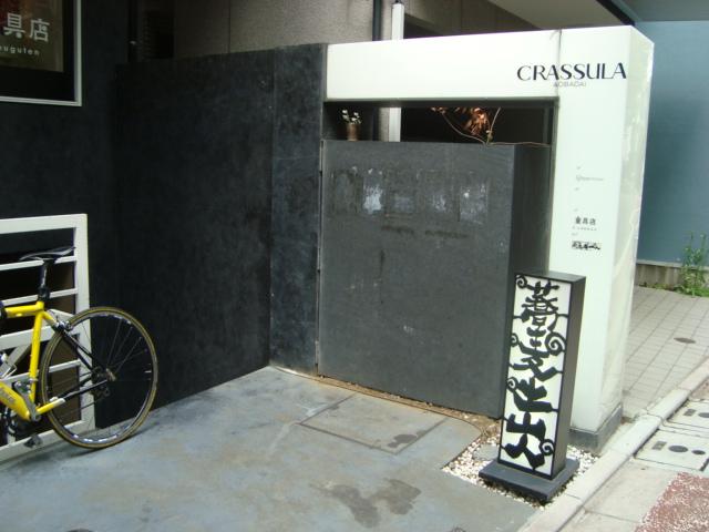 池尻大橋「東京 土山人」へ行く。_f0232060_162360.jpg