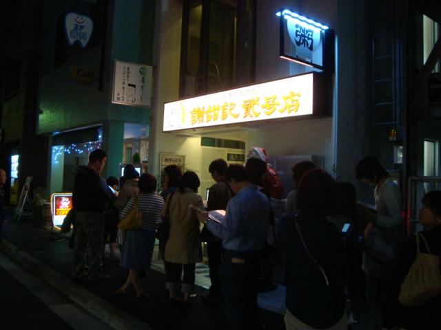 横浜中華街「謝甜記 シャテンキ 貮号店」へ行く。_f0232060_18501385.jpg