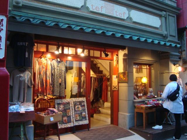 横浜中華街「tef-tef」へ行く。_f0232060_2022582.jpg
