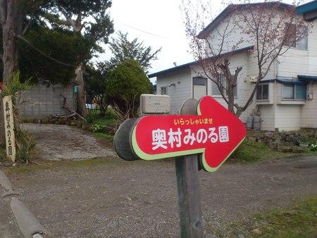 七飯鳴川の奥村みのるりんご園_b0106766_2317338.jpg