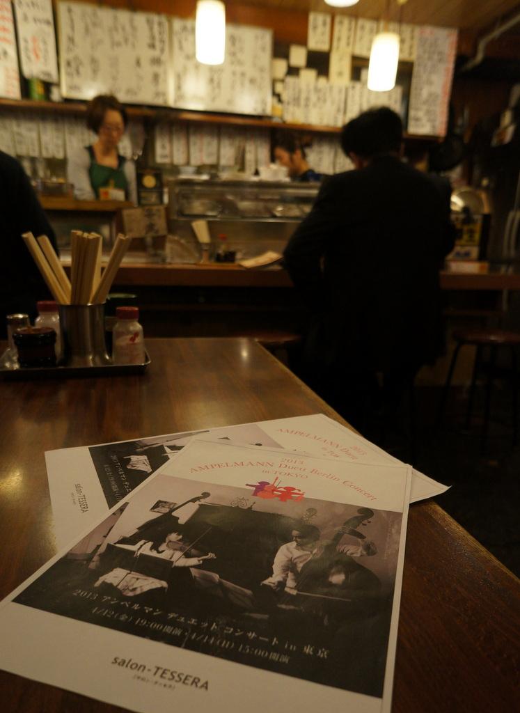 東京日記@ベルリンvol.5 リハーサルin 東京 開始。_c0180686_77194.jpg