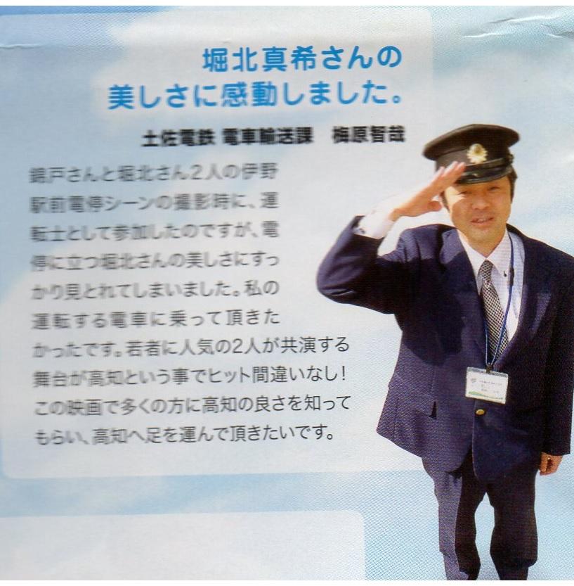 「県庁おもてなし課」上映中  土佐電鉄コメント_f0111289_17393014.jpg