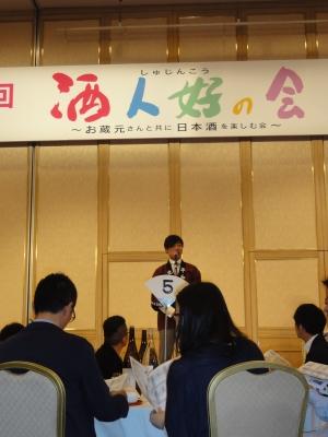 第27回 酒人好の会~日本酒~_b0089344_10324571.jpg