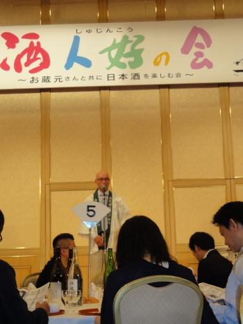 第27回 酒人好の会~日本酒~_b0089344_10332862.jpg