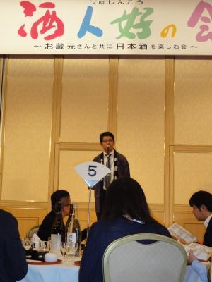 第27回 酒人好の会~日本酒~_b0089344_1040241.jpg