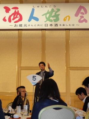 第27回 酒人好の会~日本酒~_b0089344_10404120.jpg