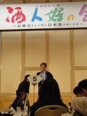 第27回 酒人好の会~日本酒~_b0089344_1040515.jpg
