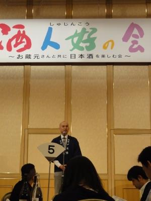 第27回 酒人好の会~日本酒~_b0089344_1041264.jpg