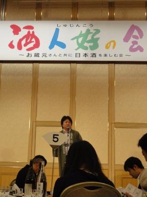 第27回 酒人好の会~日本酒~_b0089344_10413960.jpg
