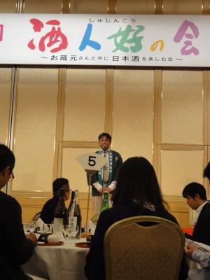 第27回 酒人好の会~日本酒~_b0089344_10422176.jpg