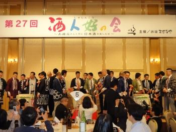 第27回 酒人好の会~日本酒~_b0089344_10531042.jpg