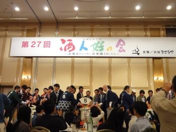 第27回 酒人好の会~日本酒~_b0089344_10532964.jpg
