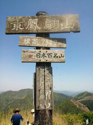 東鳳翩山登山_c0150273_138716.jpg