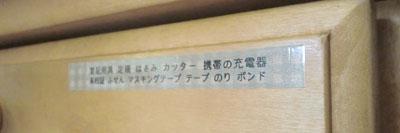 無印良品とセリアの収納用品で文房具を収納_c0293787_14472175.jpg