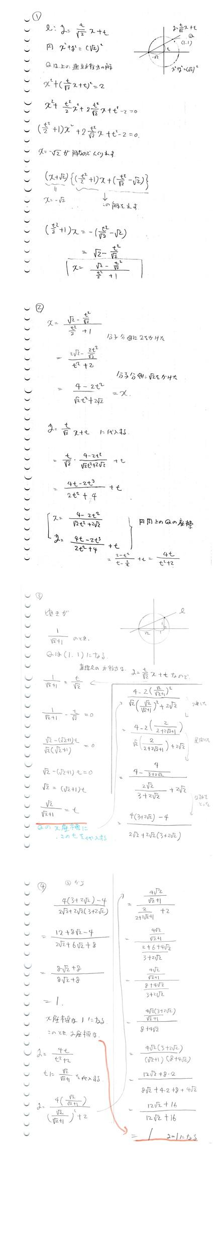(改訂)原点を中心とする半径が√2の円は、有理点をもつか?_d0164691_21304965.jpg