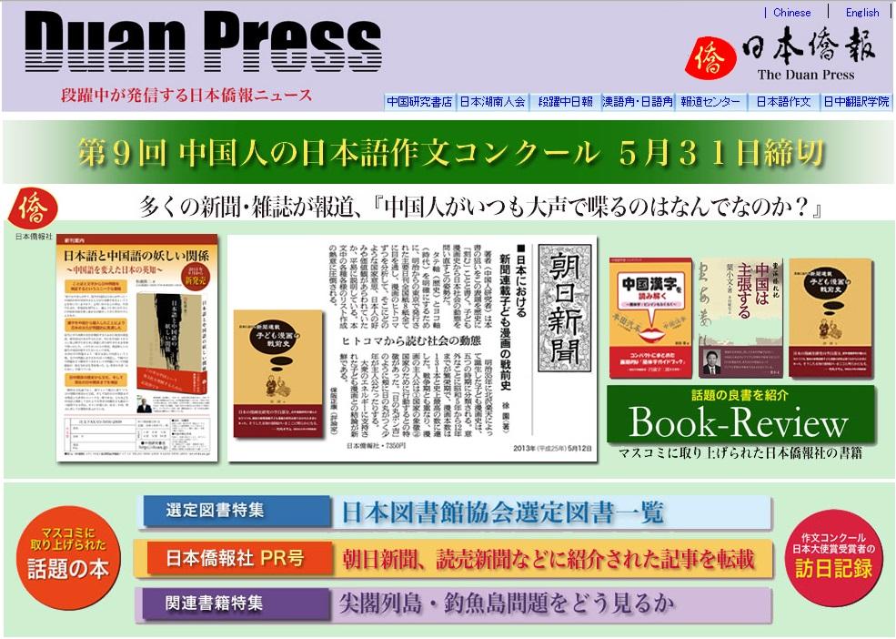ホームページ更新、朝日新聞の書評をトップに掲載_d0027795_17314166.jpg