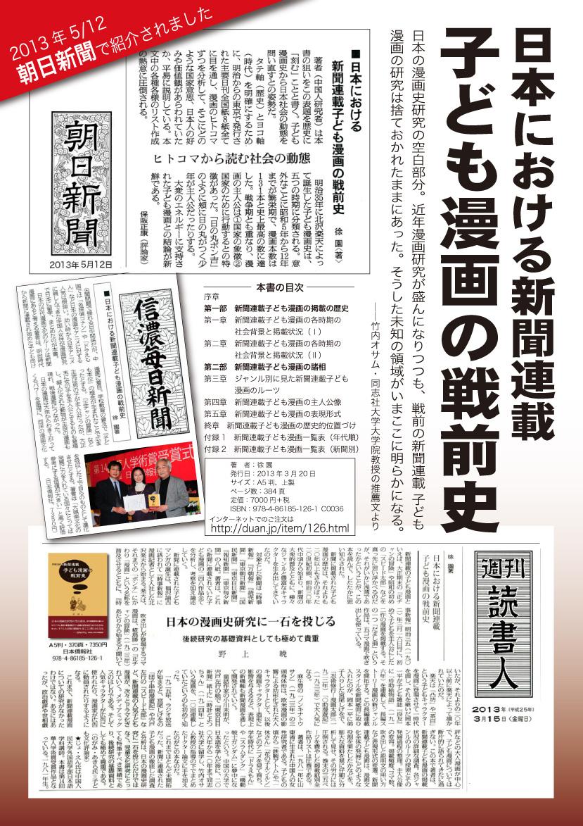 『日本における新聞連載子ども漫画の戦前史』の新しいチラシを完成_d0027795_17503355.jpg