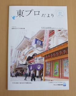 東京プロセス工業協同組合「東プロだより」AR記事掲載_a0168049_19293982.jpg