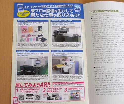 東京プロセス工業協同組合「東プロだより」AR記事掲載_a0168049_19294143.jpg