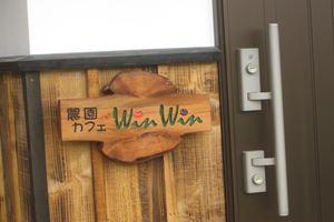 農園カフェ本日オープン!_f0148649_2044294.jpg