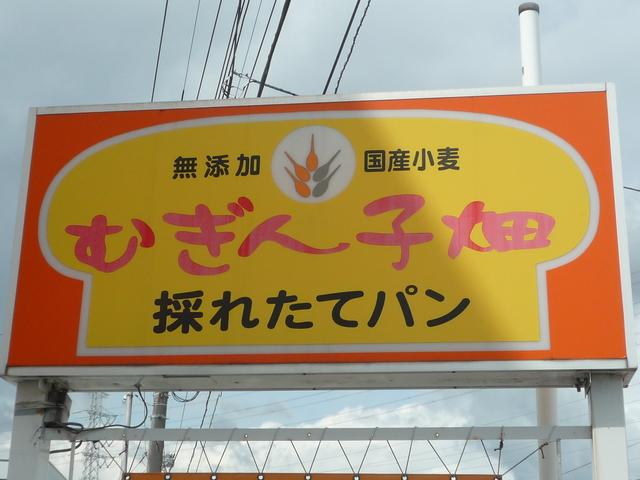 清泉祭 店舗紹介!!! ~むぎんこ畑~_a0079474_1493925.jpg