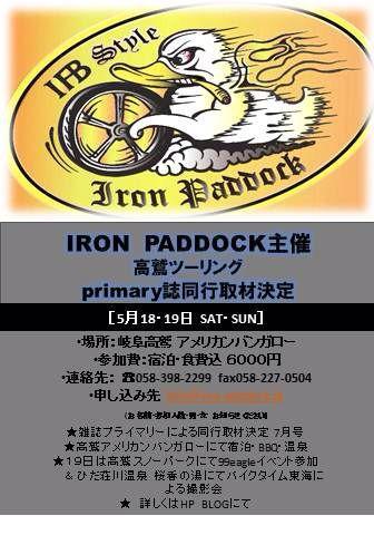 IRONPADDOCKツーリング順延のお知らせ_a0277884_22442257.jpg
