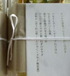 「菜食べんとう」ありがとうございました_e0055098_1871086.jpg