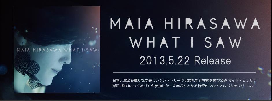 MAIA HIRASAWA / WHAT I SAW_b0060102_0474634.jpg