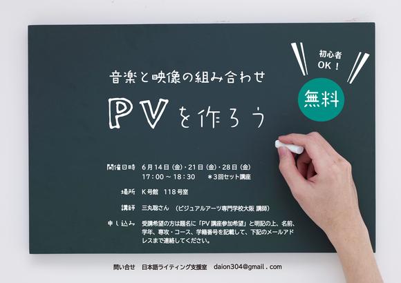 第2回 PV講座を開催します!!_a0201203_1603166.jpg