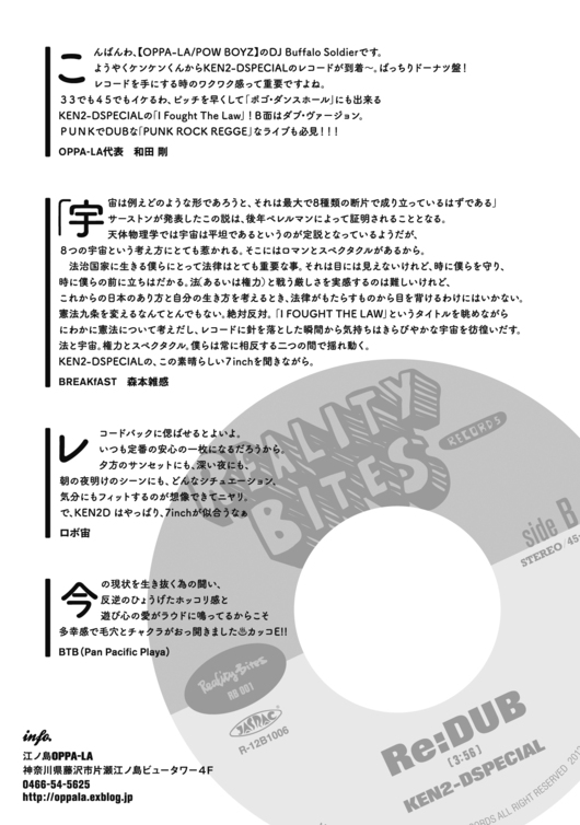 DJ HARVEY 2013 PLATINUM TOUR OF JAPAN_d0106911_0155152.jpg