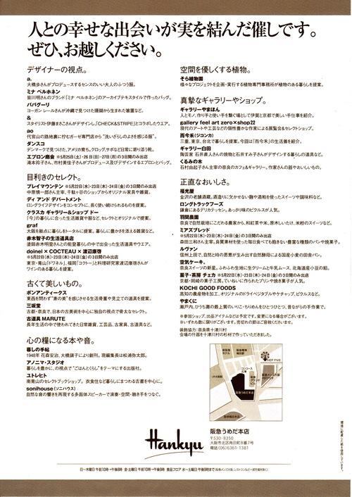 「石村由起子とその仲間たちの暮らしの提案」阪急うめだ_e0197011_18125094.jpg