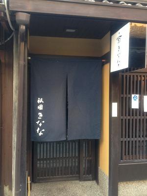五月のお食事と京都で♪_f0116812_9253715.jpg
