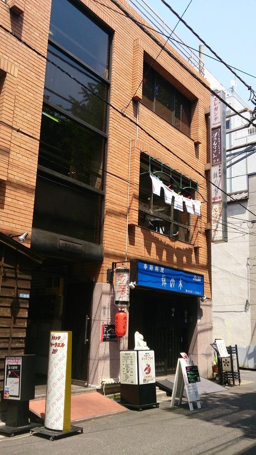 ランチ開始!!@うちのみダイニングSO 【浅草橋】_e0219520_17464384.jpg