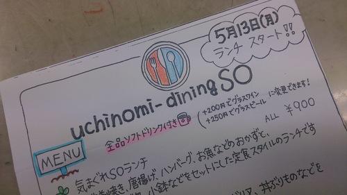 ランチ開始!!@うちのみダイニングSO 【浅草橋】_e0219520_17554820.jpg