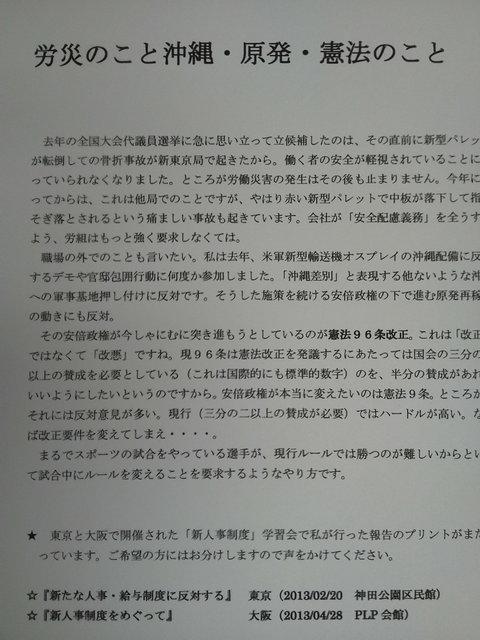 労災のこと沖縄・原発・憲法のこと ~ビラのウラ面_b0050651_2023026.jpg
