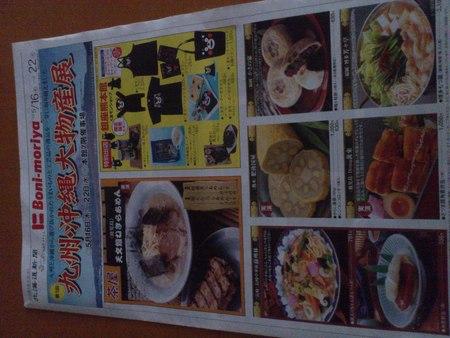 九州沖縄大物産展、棒二森屋_b0106766_92234.jpg