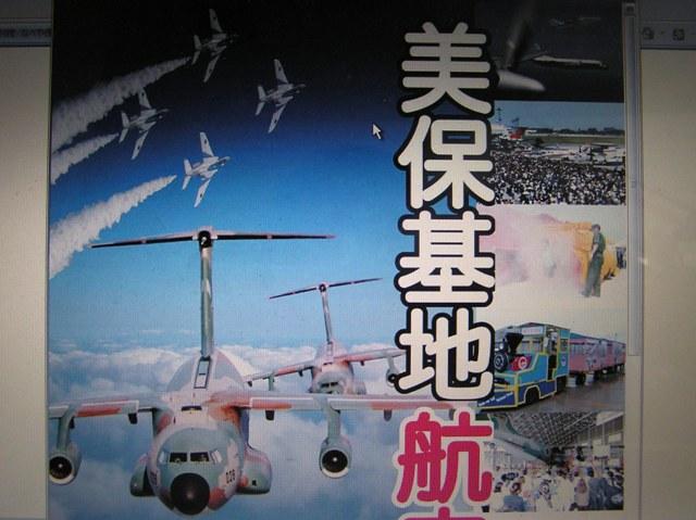 5/19(日) 美保基地航空祭 3年ぶりにブルーインパレスがやってくる!_d0154569_12252564.jpg