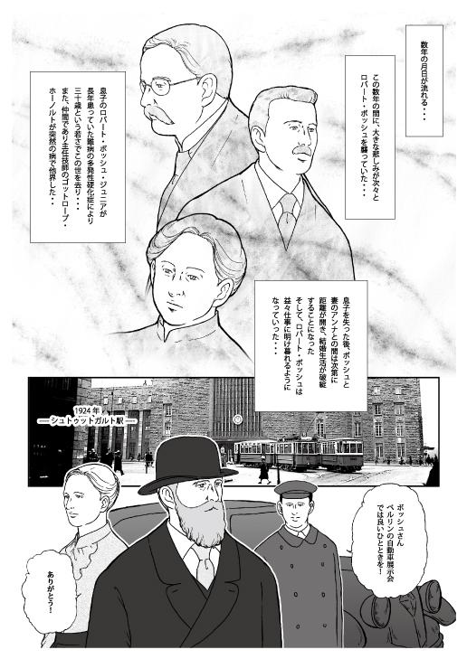 ドイツBOSCH漫画を辿る旅(登場した名所の数々!)_f0119369_18513796.jpg
