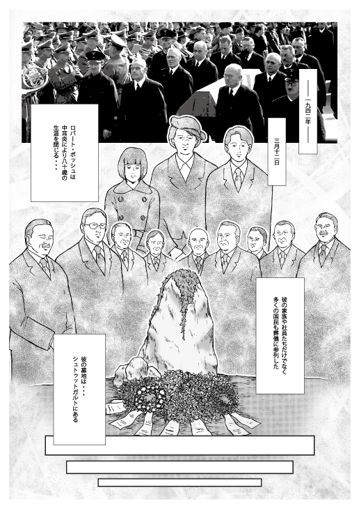 ドイツBOSCH漫画を辿る旅(登場した名所の数々!)_f0119369_1924541.jpg