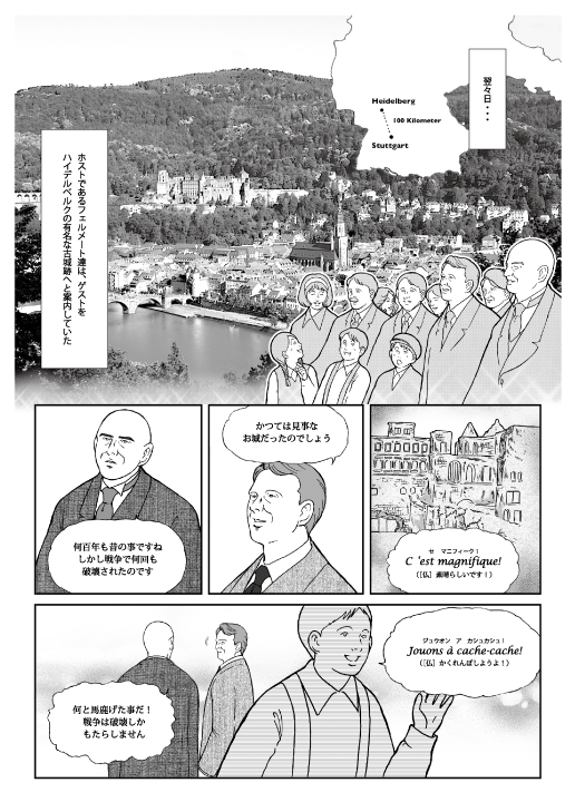ドイツBOSCH漫画を辿る旅(登場した名所の数々!)_f0119369_1963867.jpg