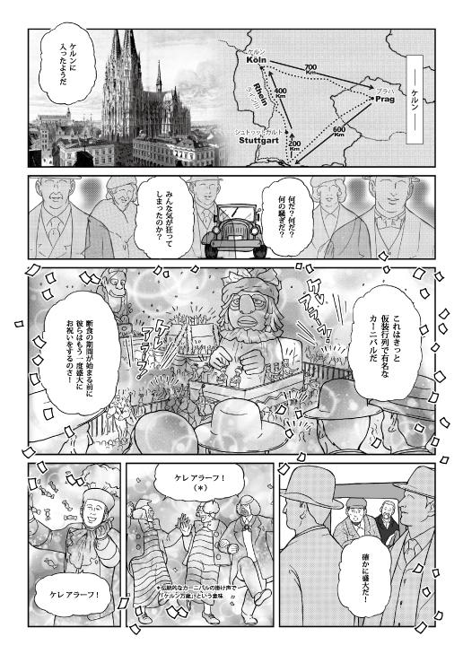 ドイツBOSCH漫画を辿る旅(登場した名所の数々!)_f0119369_1981842.jpg
